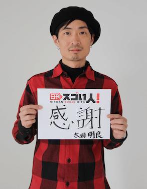 太田 明良