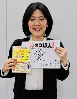 太田垣 章子