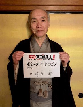 川﨑 栄一郎