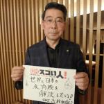世界と日本における水問題の解決に取り組むスゴい人!