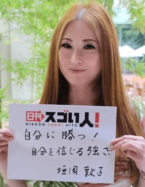 垣岡 敦子
