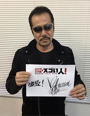 1980年日本に「ツッパリ」ブームを巻き起こし、「ツッパリ」ロックンロールバンドを継承しているスゴイ人