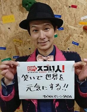マジックと日本のお笑いを融合したコメディマジックを武器に世界で活躍するスゴい人
