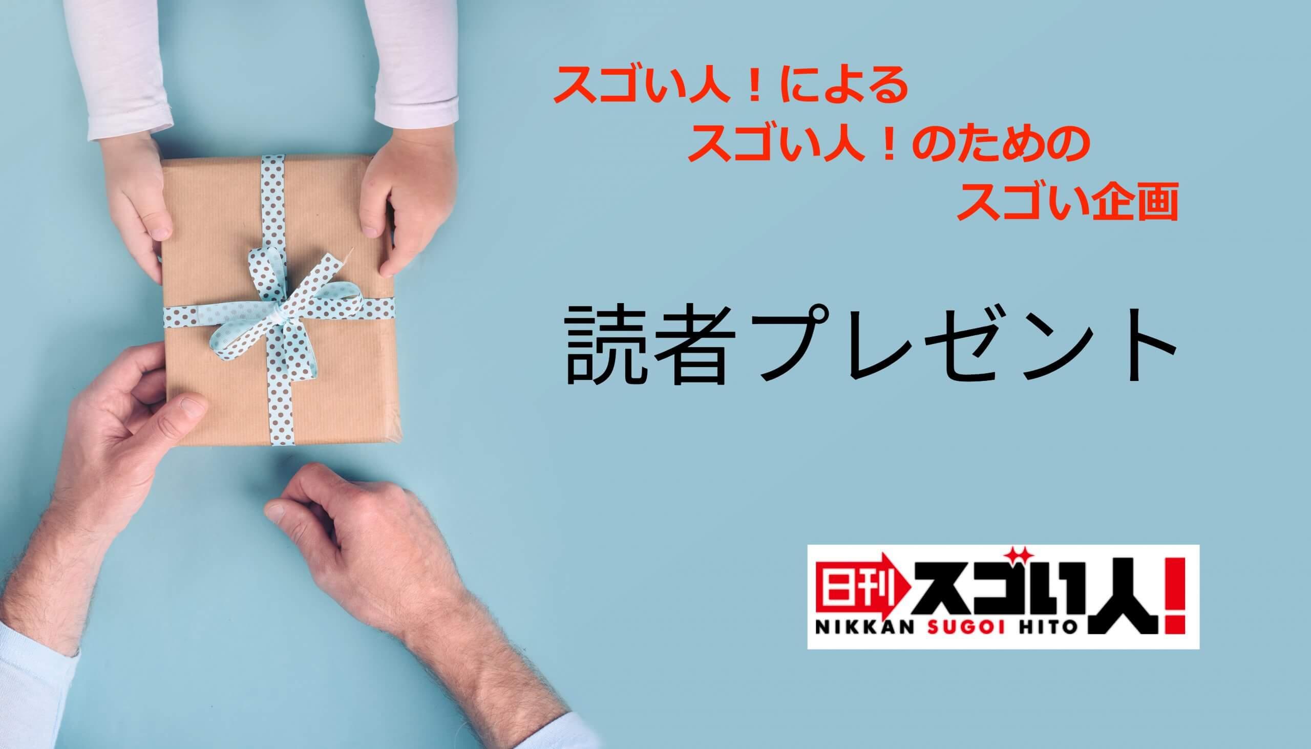 (日本語) 読者プレゼントのお知らせ