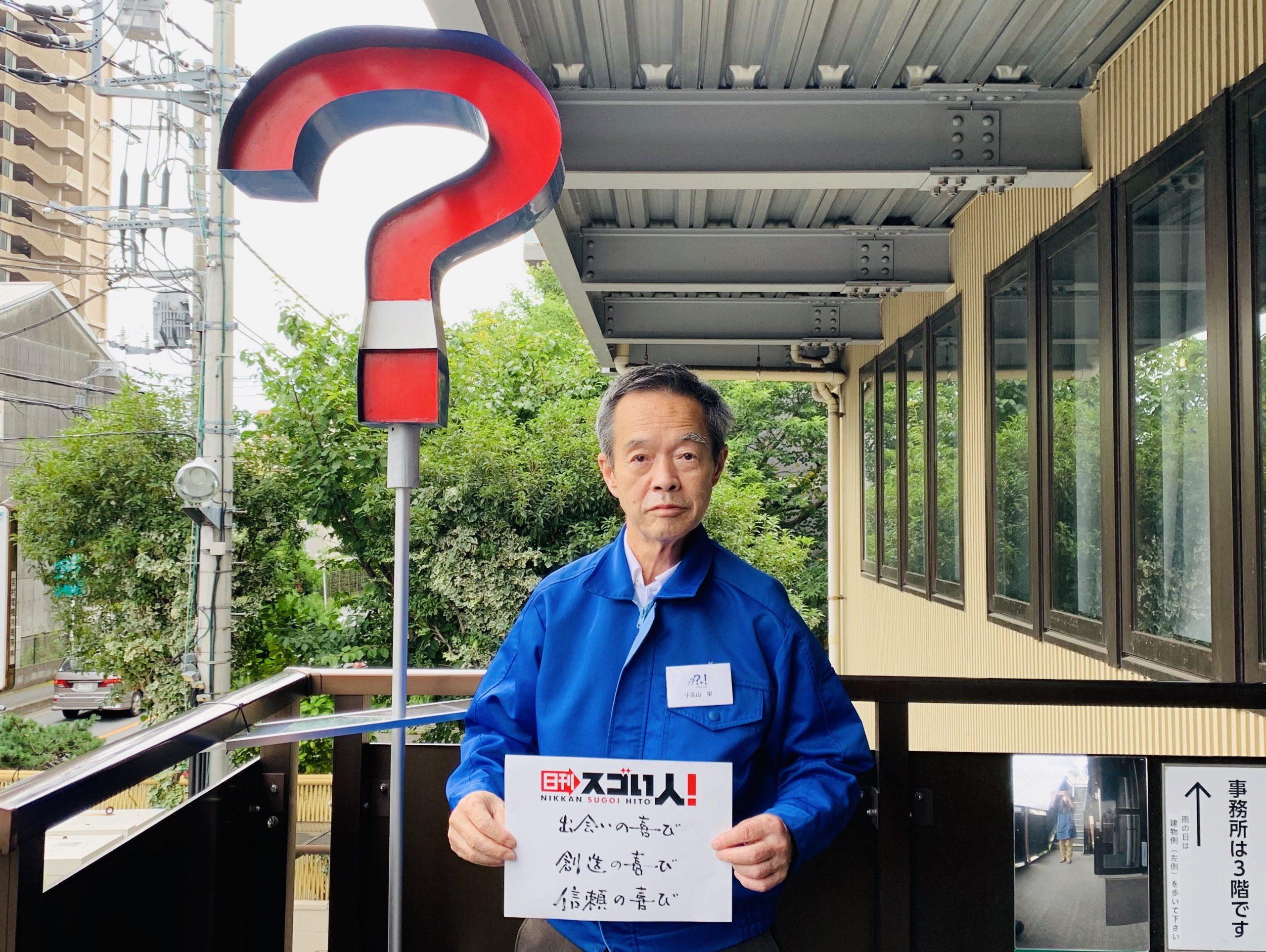 (日本語) 世界シェアNO.1のミラーを創り、お箸の文化を広めるスゴい人 DAY1