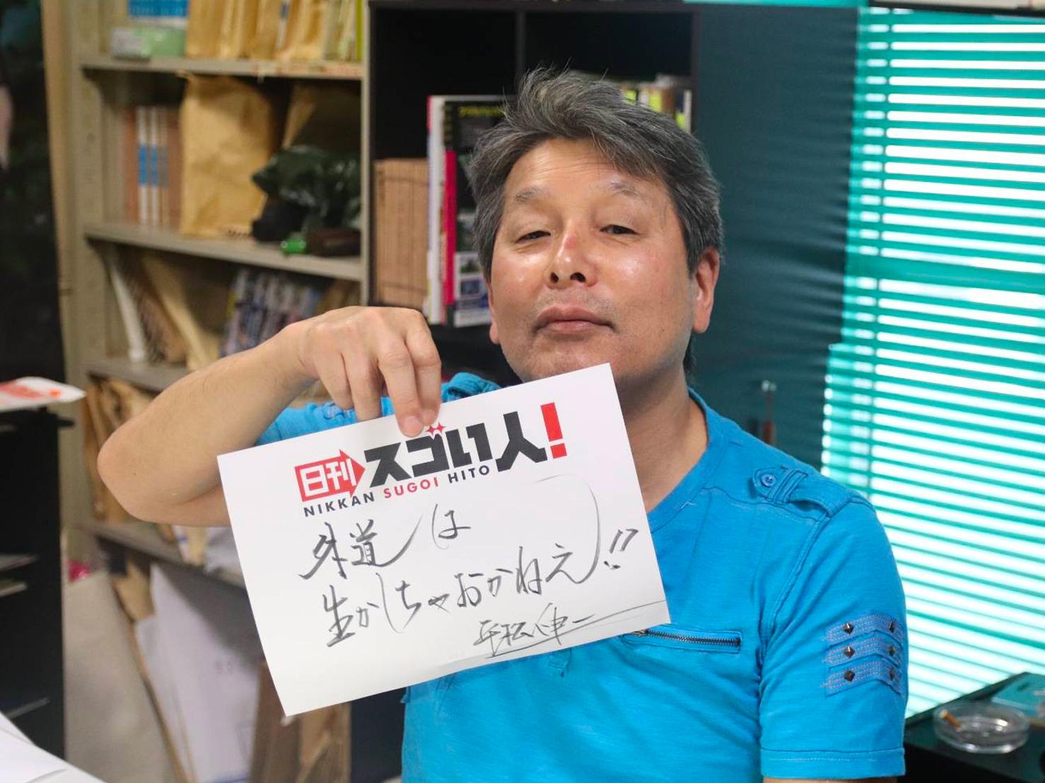 (日本語) 勧善懲悪の名手!半世紀以上描き続けるスゴい漫画家!DAY1