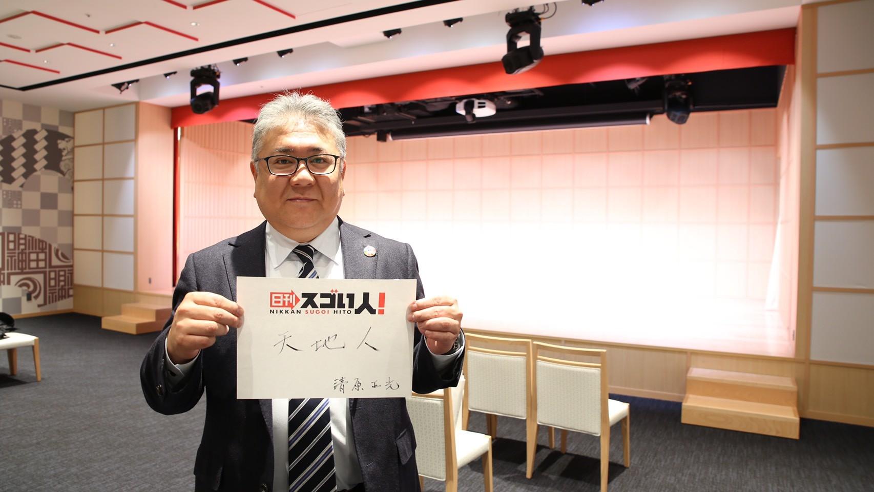 (日本語) 神主から企業経営者へ!異色の経歴で日本の神道精神を守るスゴい人!DAY1