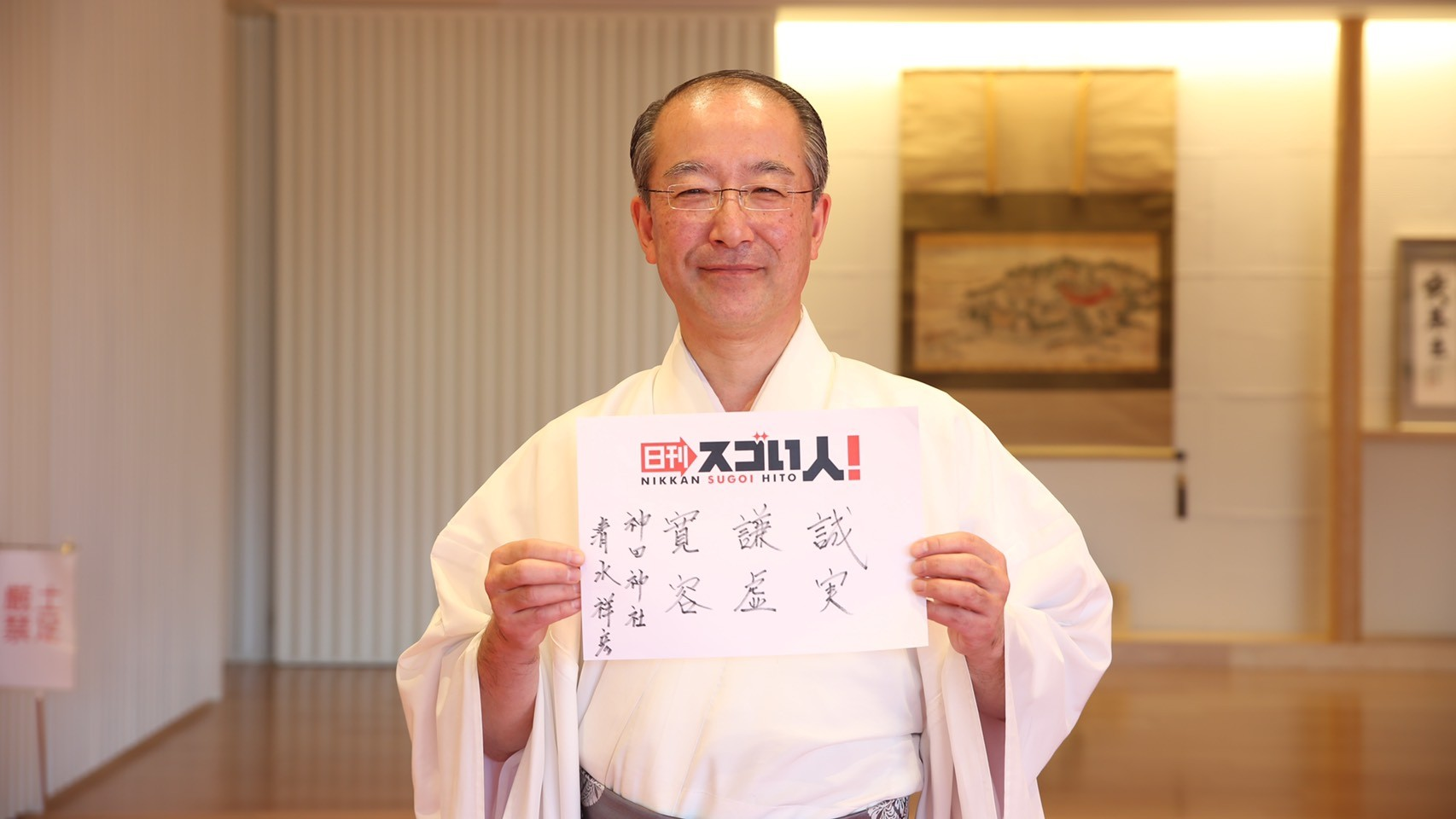 古来から日本に伝わる神道を現代カルチャーに結びつけるスゴい人 DAY1