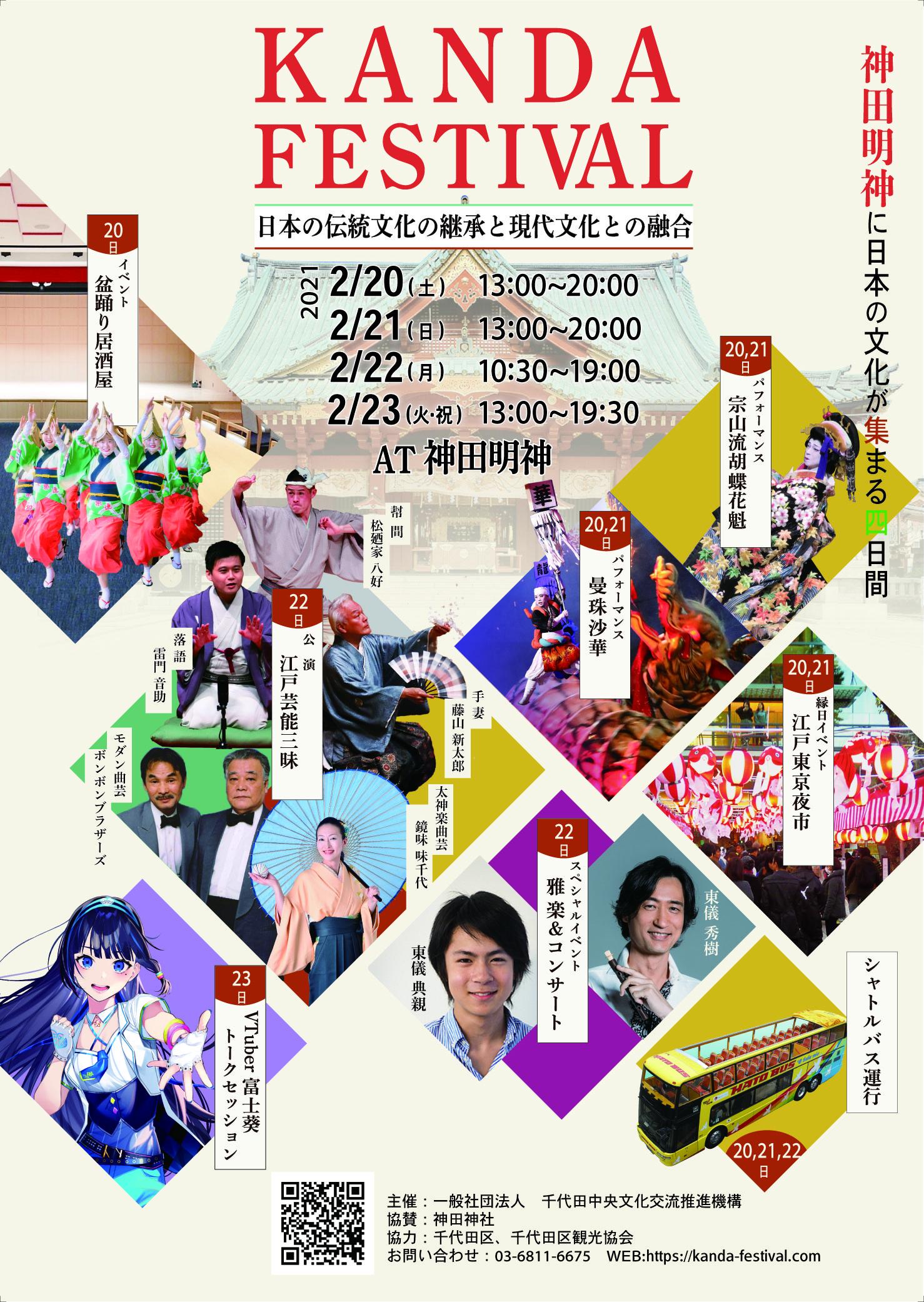 【PR】神田明神境内にてKANDA FESTIVALが開催されます。