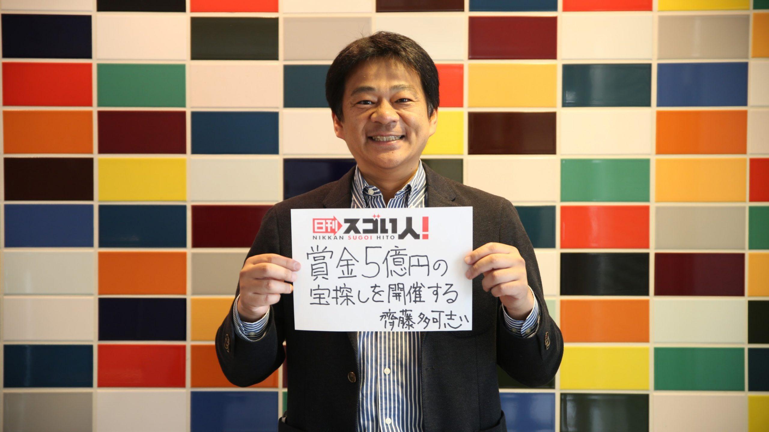 (日本語) 日本で初めて、宝探しという「職業」を創り出すスゴい人!DAY2 ▶齊藤多可志さん