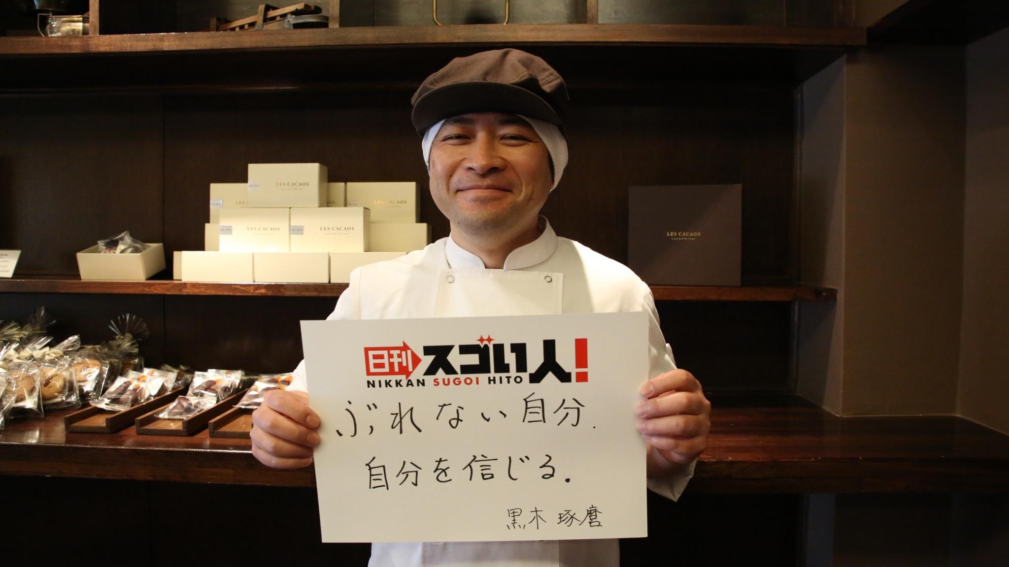(日本語) カカオ豆から作る本物チョコレートの美味しさを広めるスゴい人!DAY2▶黒木琢磨様