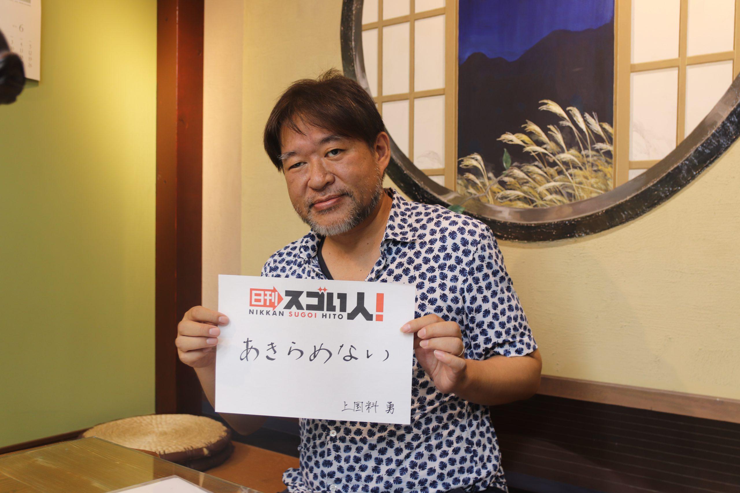 (日本語) 大ヒットゲームやアニメの背景を創り上げるスゴい人DAY1▶上国料勇様