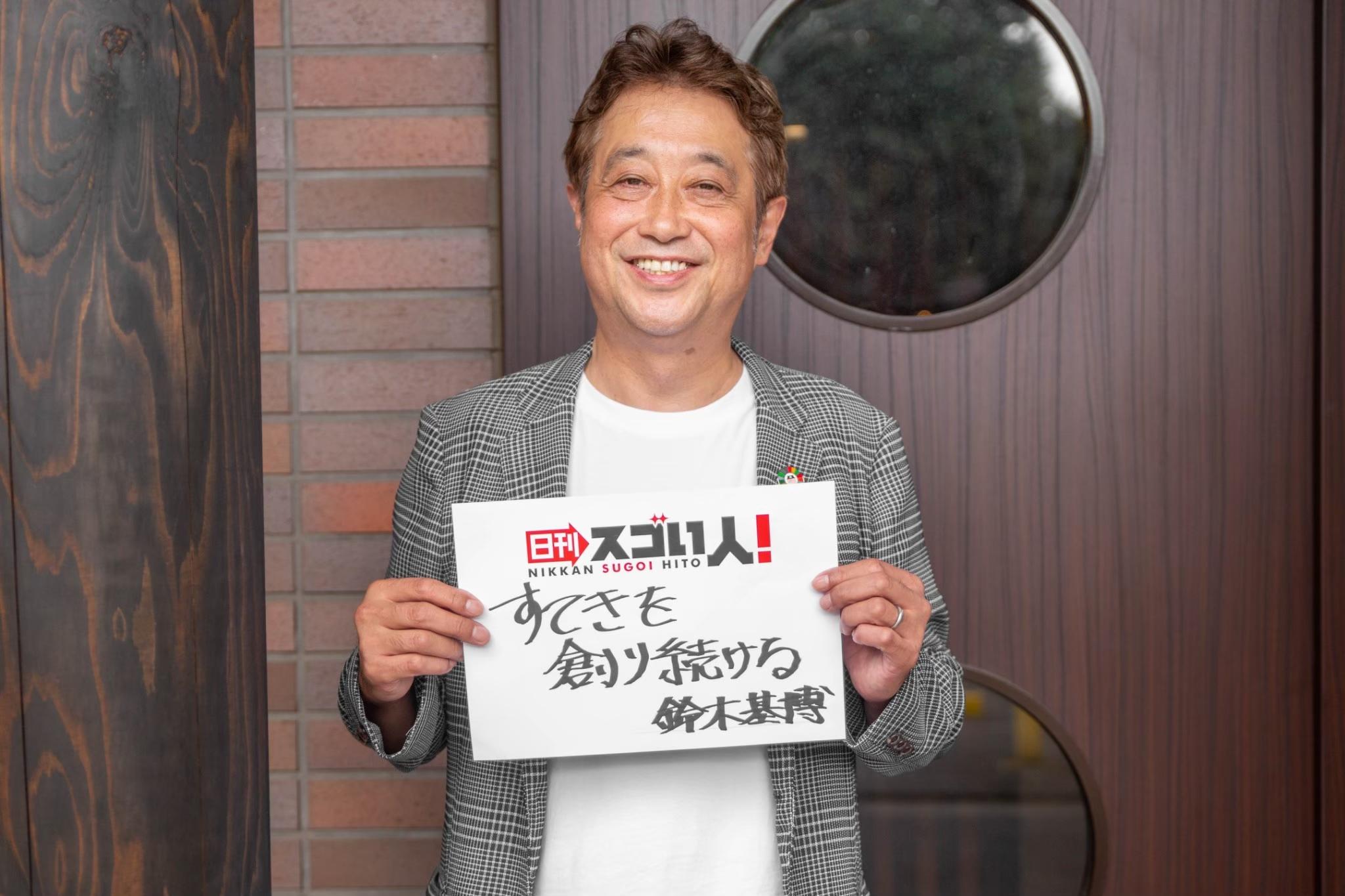 (日本語) 世の中に「すてき」を生み出しているスゴい人!DAY2▶鈴木基博様